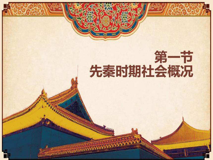 (中职)人教版中国历史全一册 1.1 先秦时期社会概况 课件(22张PPT)