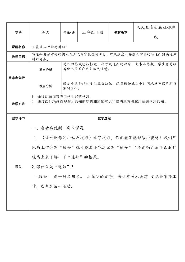 统编版三年级语文下册 语文园地二 (表格式  教案)