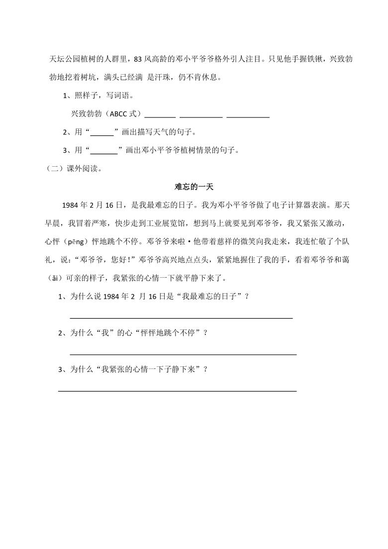 4《邓小平爷爷植树》  同步练习(含答案)