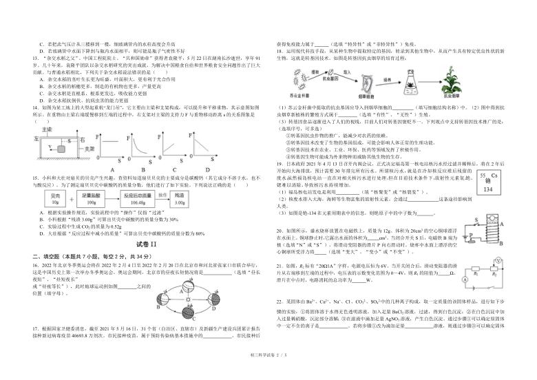2021年浙江省宁波市6月中考适应性考试科学试卷(PDF版,含答案)