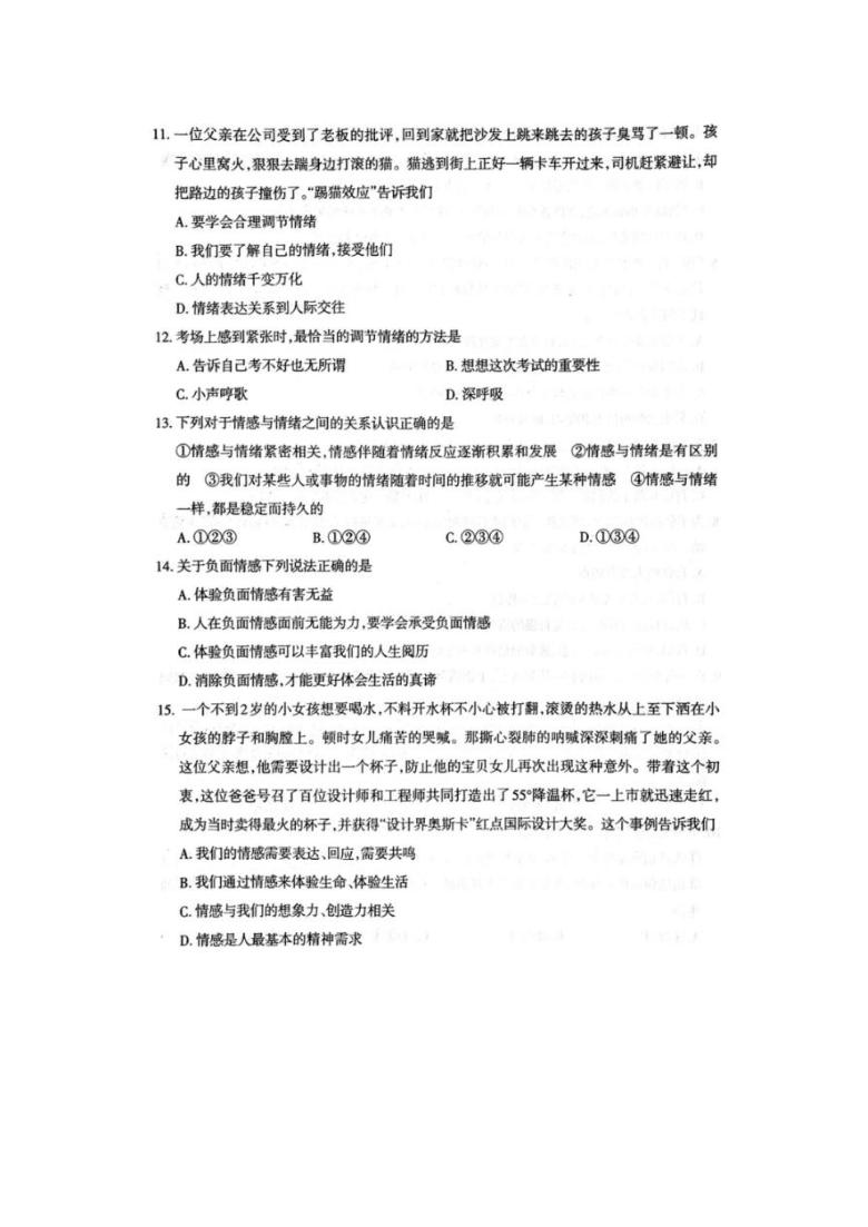 山东烟台长岛中学2020—2021年七年级下册道德与法治测试卷(扫描版,含答案)