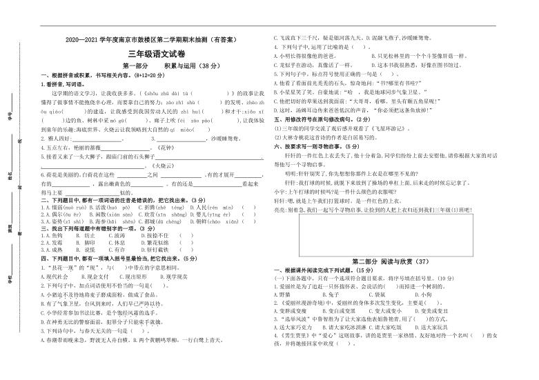 (期末真题)2021年南京市鼓楼区三年级语文下册期末抽测试卷(含必读书,有答案)
