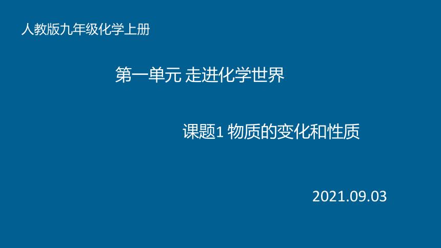 第一单元课题1 物质的变化和性质 第1课时课件(12张PPT)—2021-2022学年九年级化学人教版上册