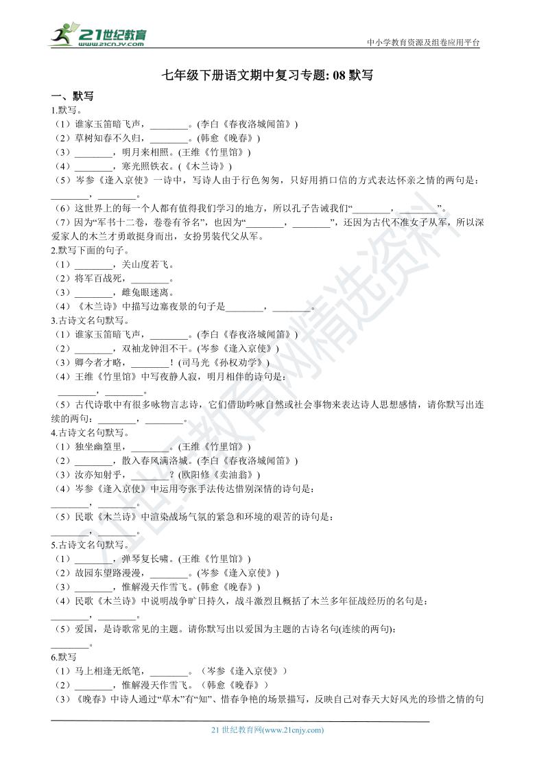 七年级下册语文期中复习专题:08默写(含答案解析)