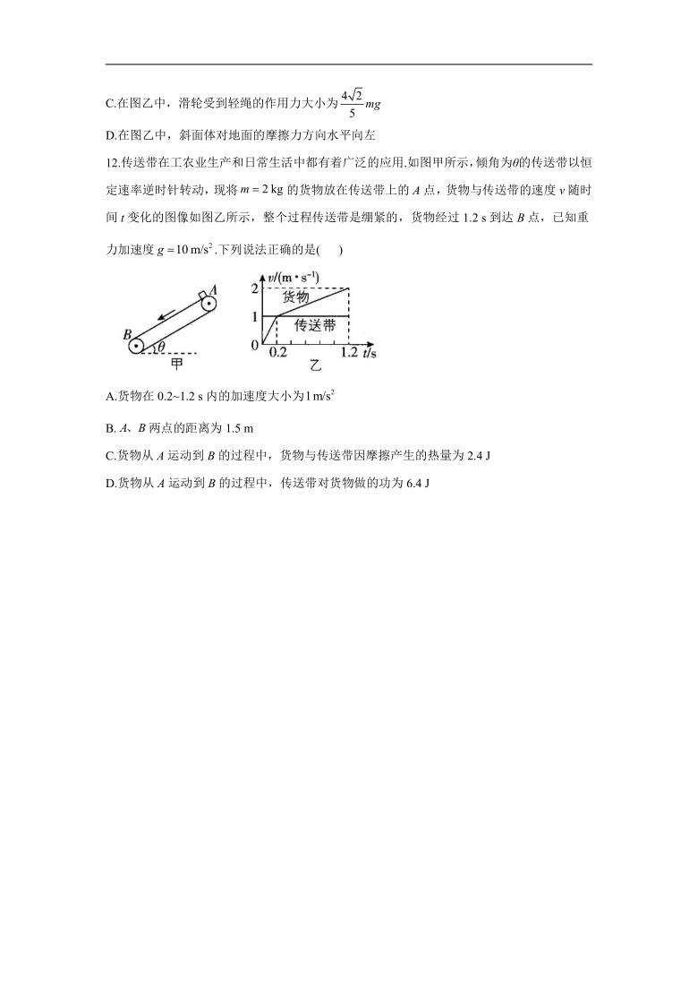 2021届高考物理二轮复习常考题型大通关(新高考)(三)牛顿运动定律
