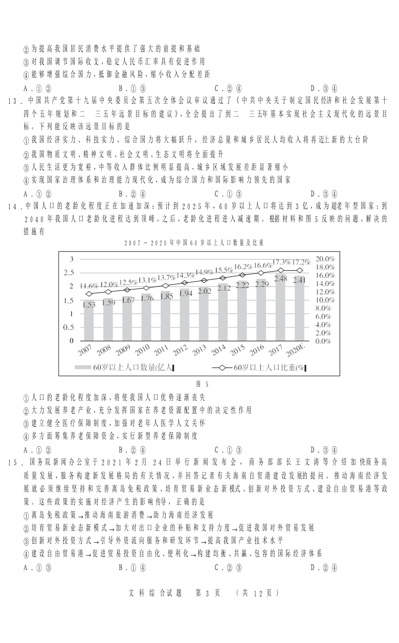 江西省2021届高三教学质量监测文综试卷 Word版含答案