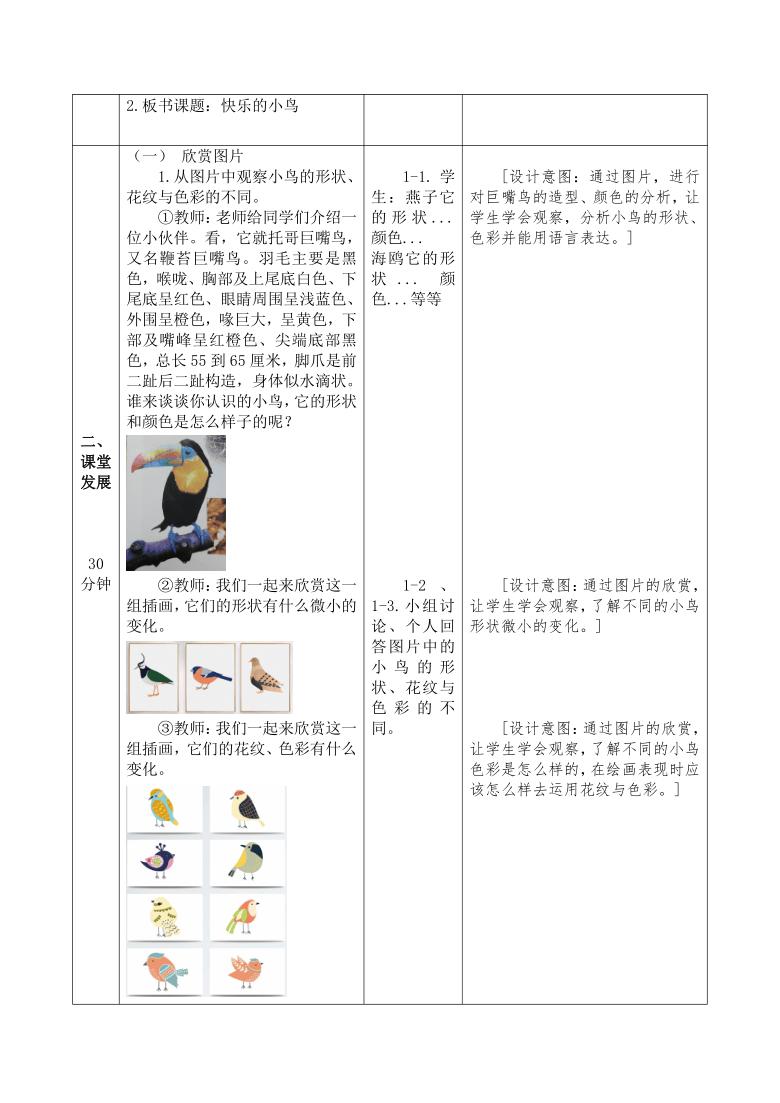 岭南版 一年级下册美术 第五课 快乐的小鸟 教案 (表格式)