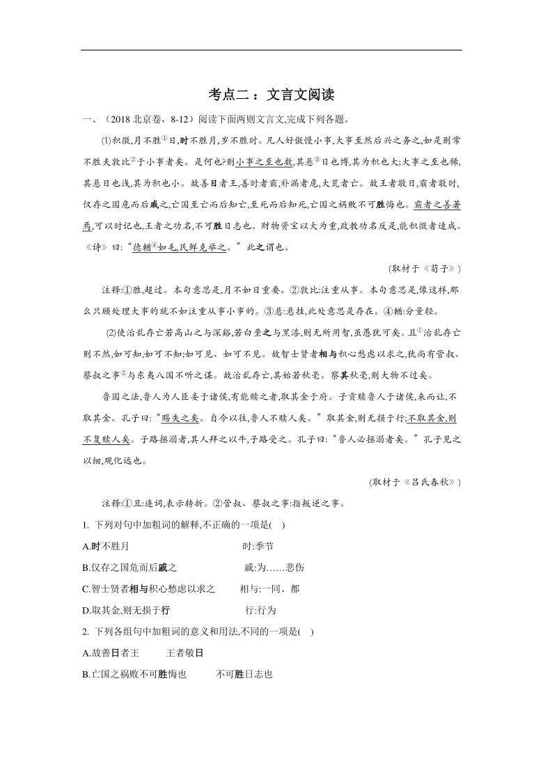 高考语文三年真题专项汇编卷(2018-2020) 考点二 :文言文阅读   含解析