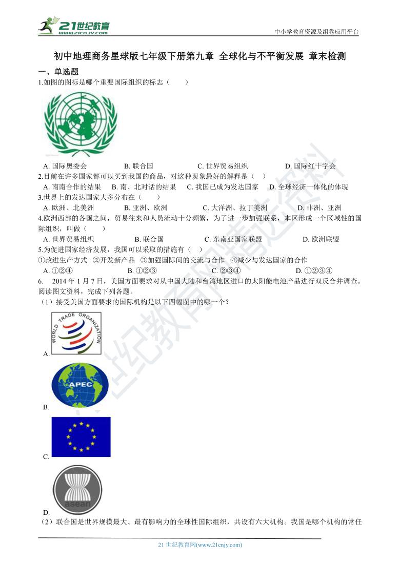 第九章 全球化与不平衡发展 章末检测(含解析)