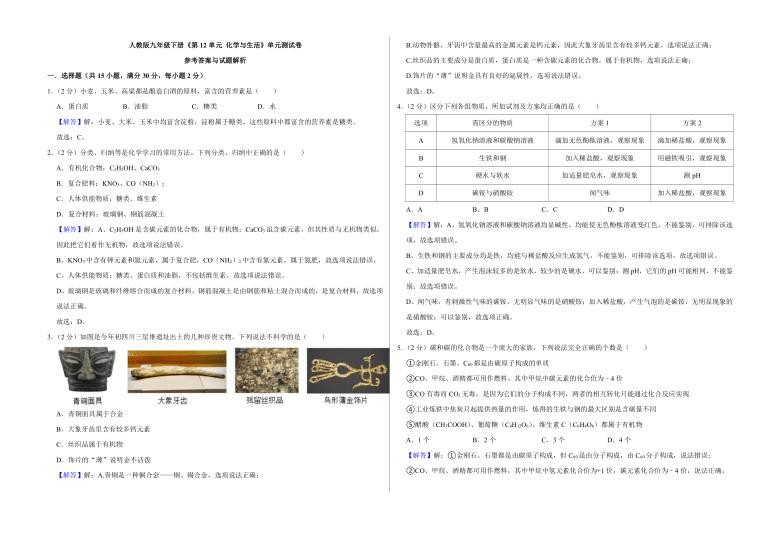 第十二单元  化学与生活 单元测试卷(含解析)