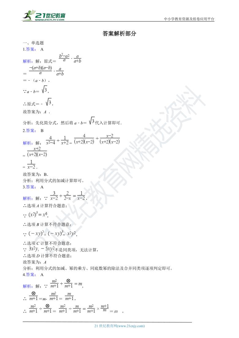 初中数学北师大版八年级下学期期末考试复习专题练习:08分式的四则运算(含解析)