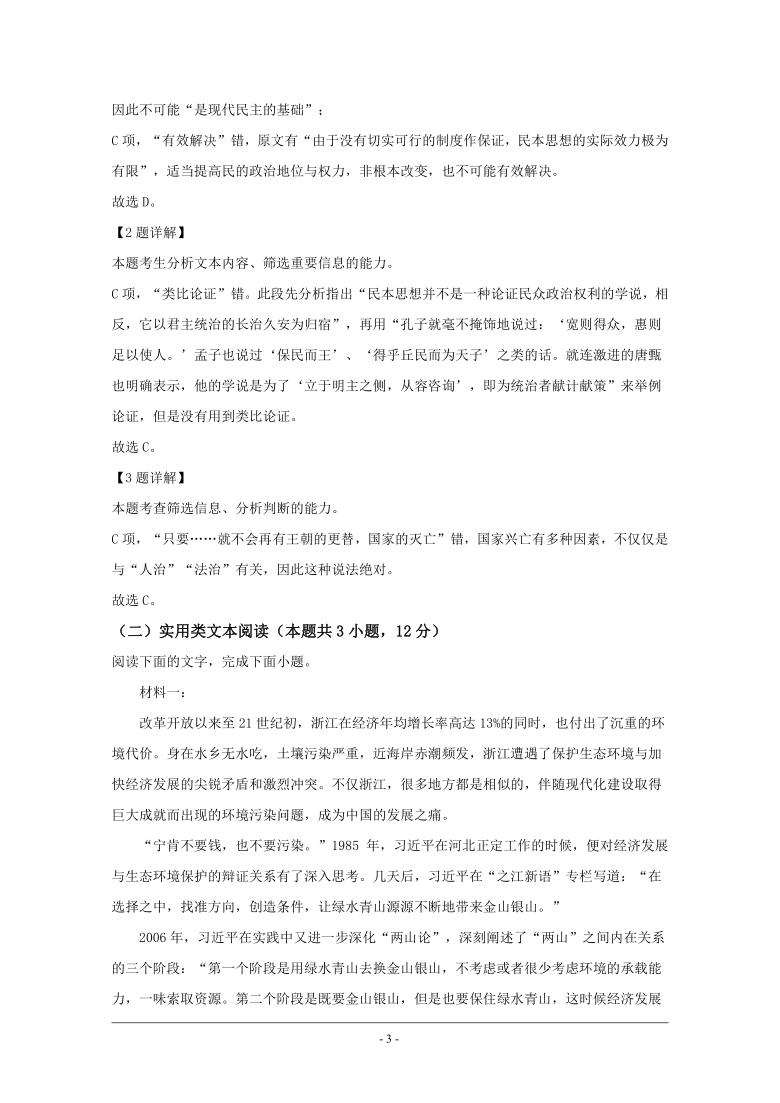 河北省唐山市2021届高三年级摸底考试语文试卷(解析版)