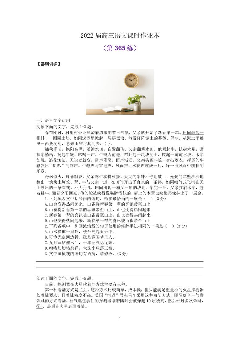2022届高三语文课时作业本(第365练)(含答案)