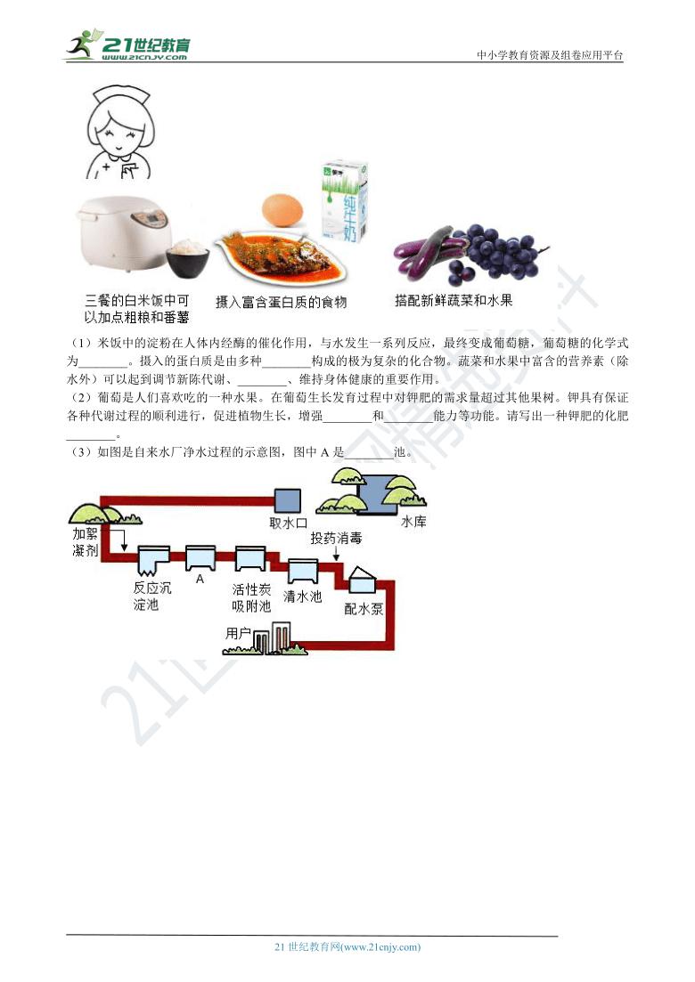 初中化学人教版九年级下册第十二单元课题1 人类重要的营养物质 同步练习(含解析)