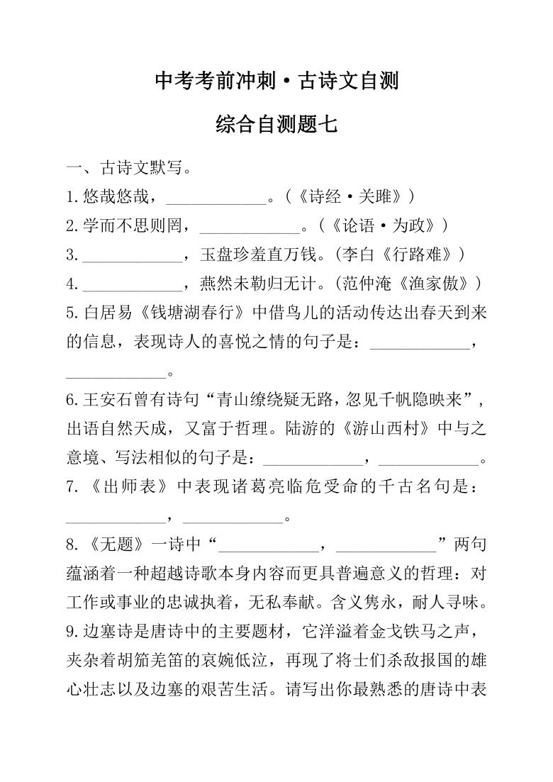 2021年中考考前冲刺古诗文每日自测7(含答案)