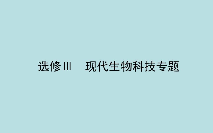 2021高考生物二轮专题复习【统考版】课件:选修Ⅲ 现代生物科技专题