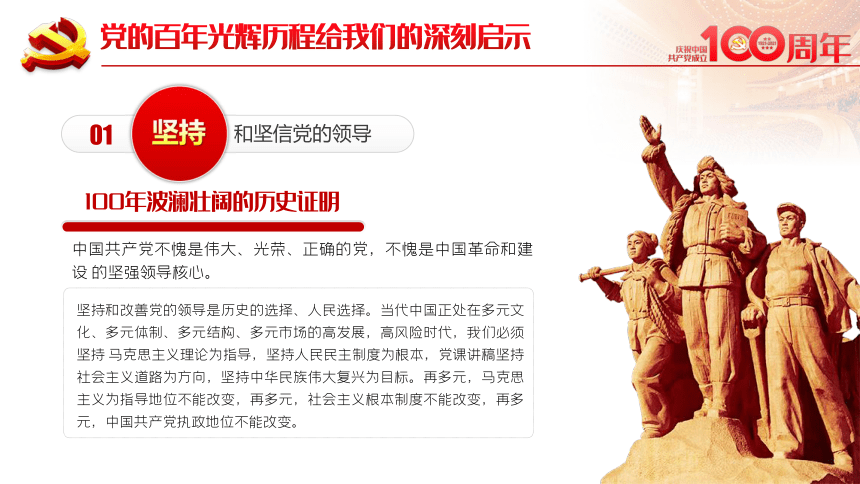 建党100周年:忆光辉党史  谋崭新征程 课件(23ppt)