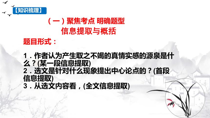 2021年中考语文二轮 议论文阅读 课件二(20张PPT)