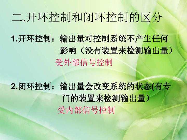 二 控制系统的工作过程与方式 课件(20张幻灯片)