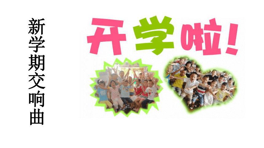 通用版心理健康七年級 新學期交響曲 課件(11ppt)