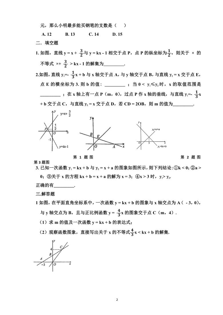 北师大版八年级数学易错试题 2.5一元一次不等式与一次函数专项练习-A卷(word版无答案)