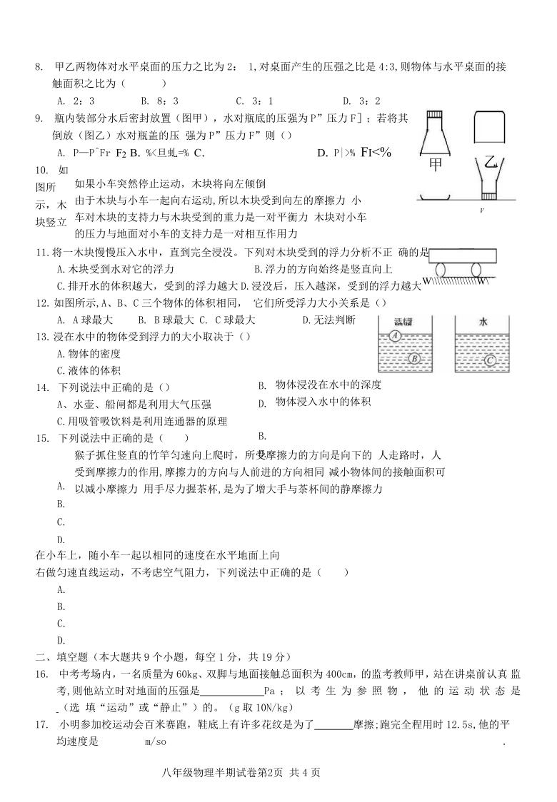 贵州省铜仁市石阡县2020-2021学年八年级下学期期中考试物理试题(Word版,无答案)