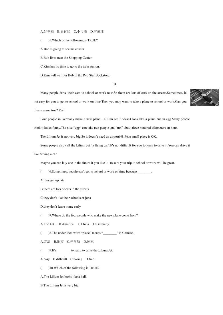 人教新目标版英语七年级下Unit 3 How do you get to school?单元检测卷(含答案无听力部分)