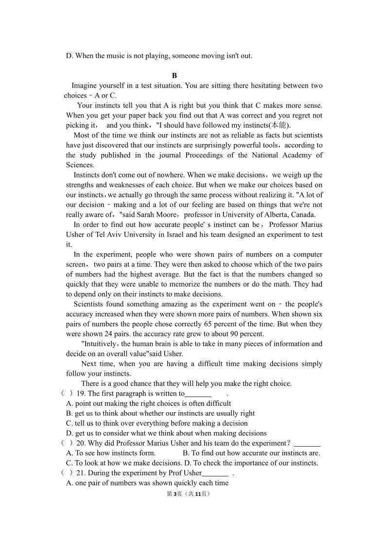 浙江省宁波市鄞州区2020-2021学年第一学期九年级英语第三次质量分析检测试卷(word版,含答案)
