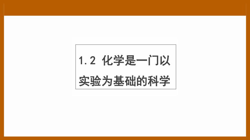 九年级化学人教版上册第一单元第二节化学是一门以实验为基础的科学(课件23页)