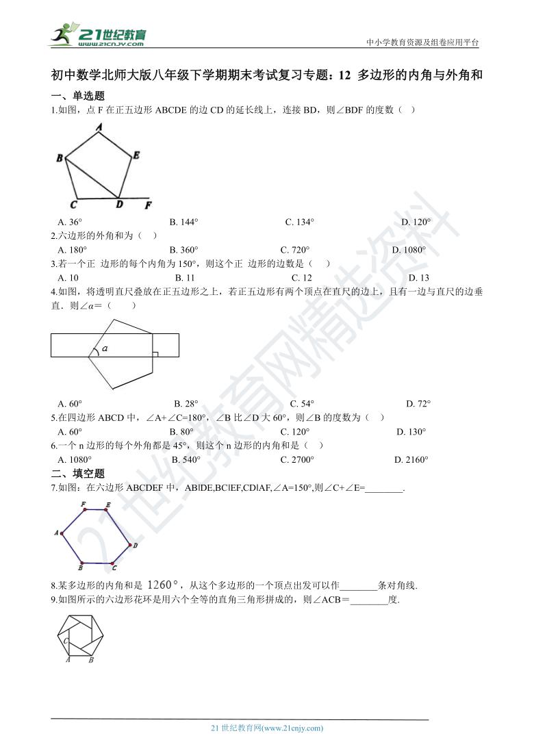 初中数学北师大版八年级下学期期末考试复习专题练习:12 多边形的内角与外角和(含解析)