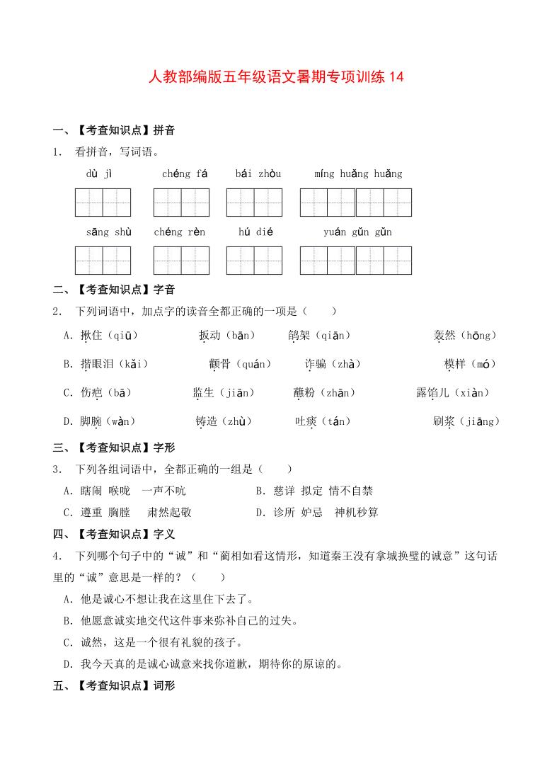 五年级暑期语文专项练习题14(Word版,含答案)