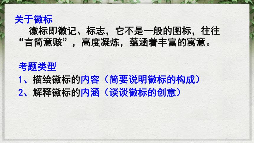 2021年中考语文二轮 基础知识专项之图文转述 课件(44张PPT)