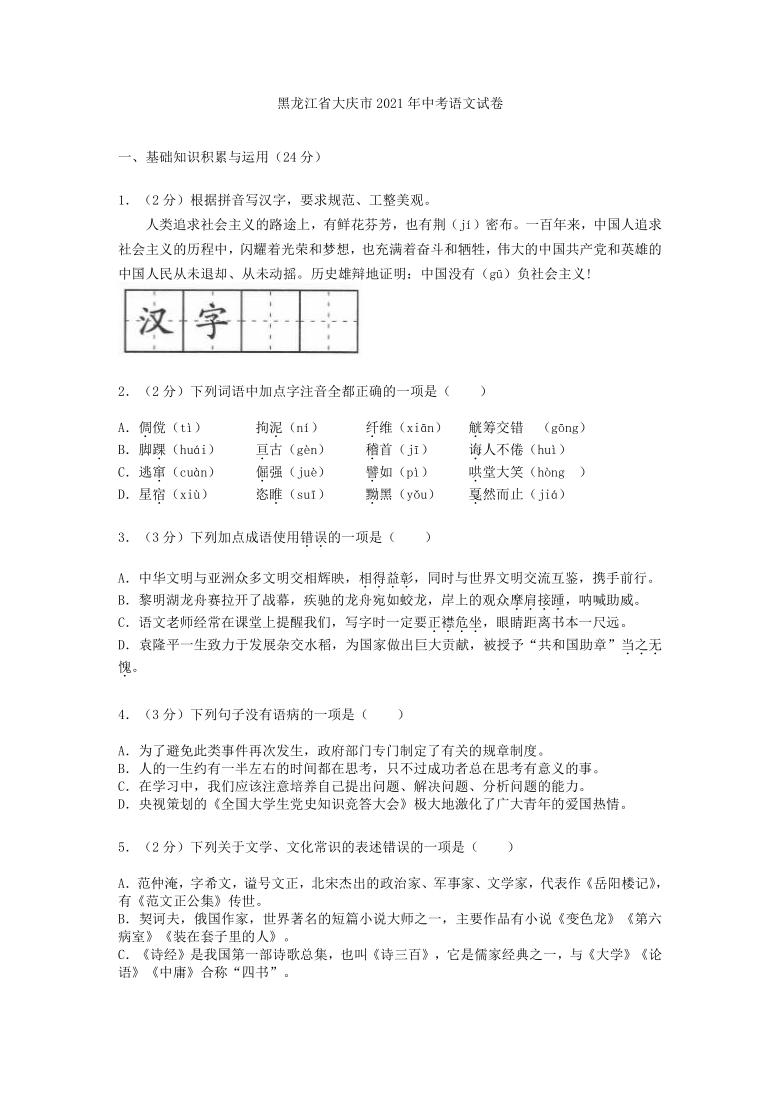 2021年黑龙江省大庆市中考语文试卷(word解析版)