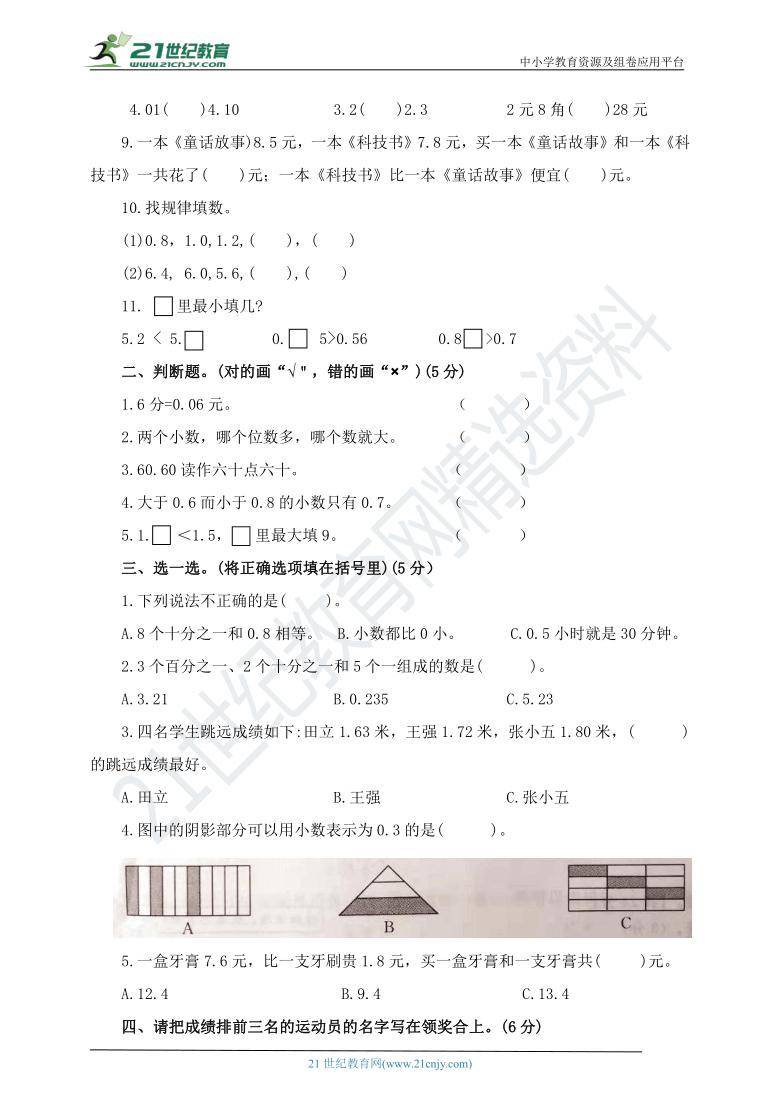 人教版数学三下 第七单元过关检测卷(含答案)