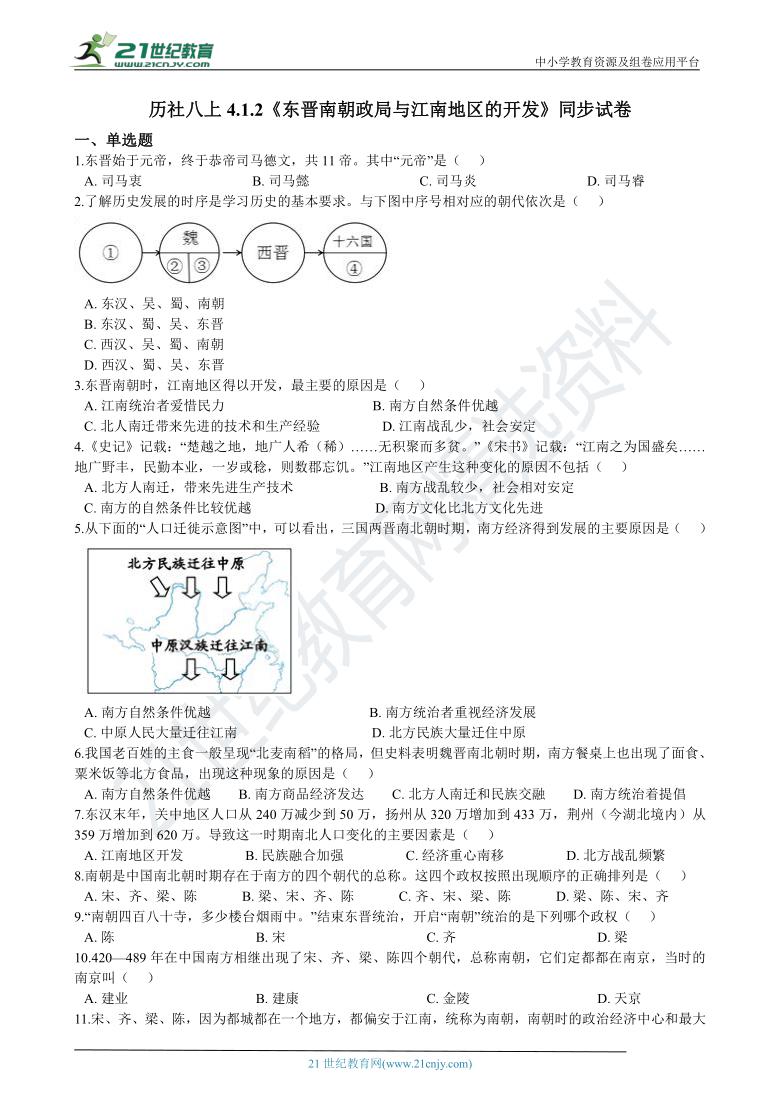 4.1.2《东晋南朝政局与江南地区的开发》同步试卷(含解析)
