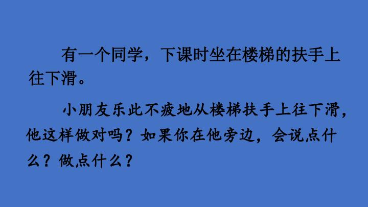 统编版三年级下册语文-第七单元 口语交际:劝告 课件(共21张PPT)