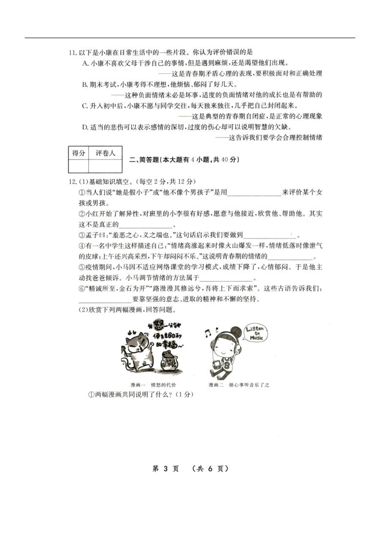 山西省运城市2020~2021学年度下学期七年级道德与法治期中检测试卷(扫描版,含答案)