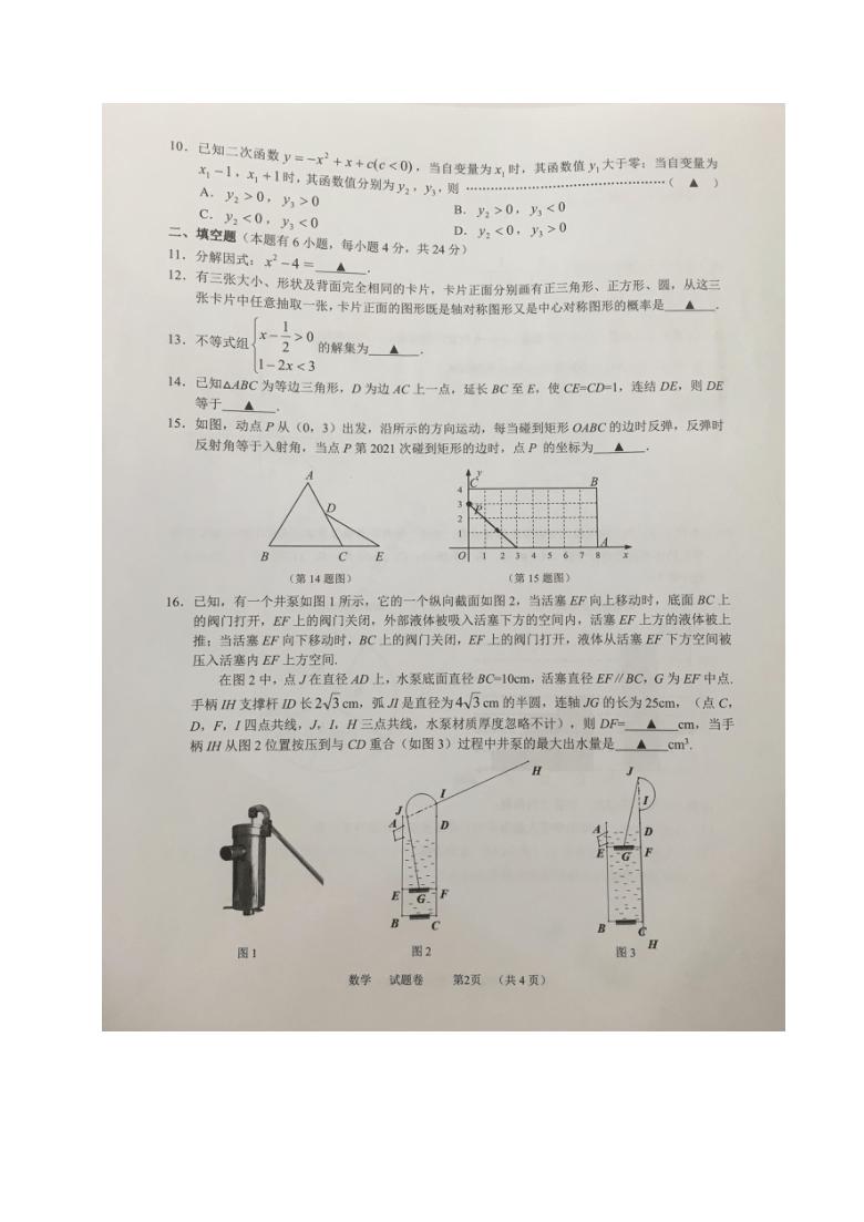 2021年浙江省金华市金东区中考适应性考试数学试题(图片版,无答案)