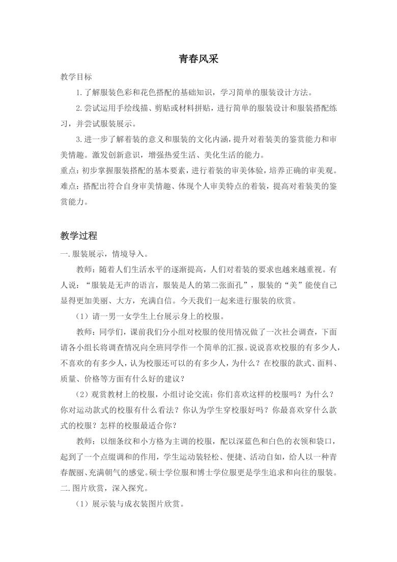 浙美版八下 6.青春风采 教案