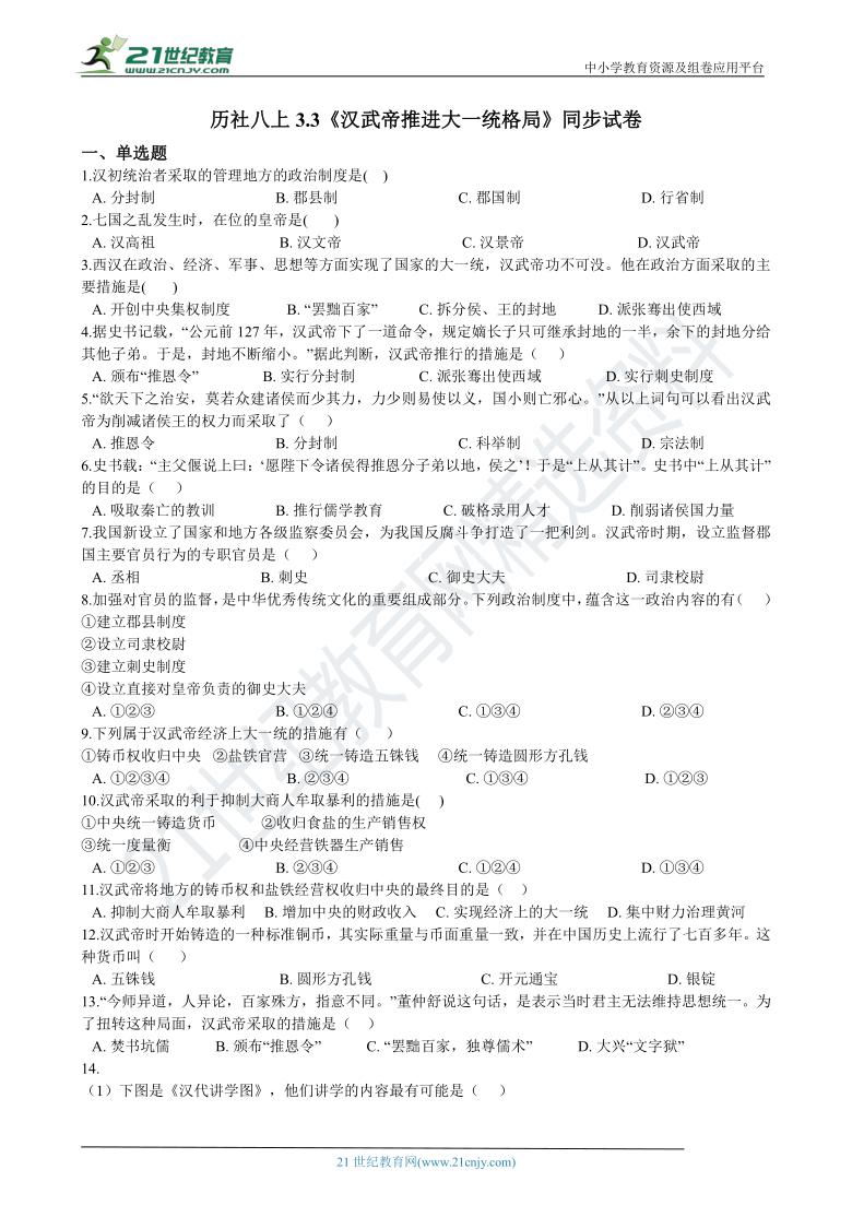 3.3《汉武帝推进大一统格局》同步试卷(含解析)