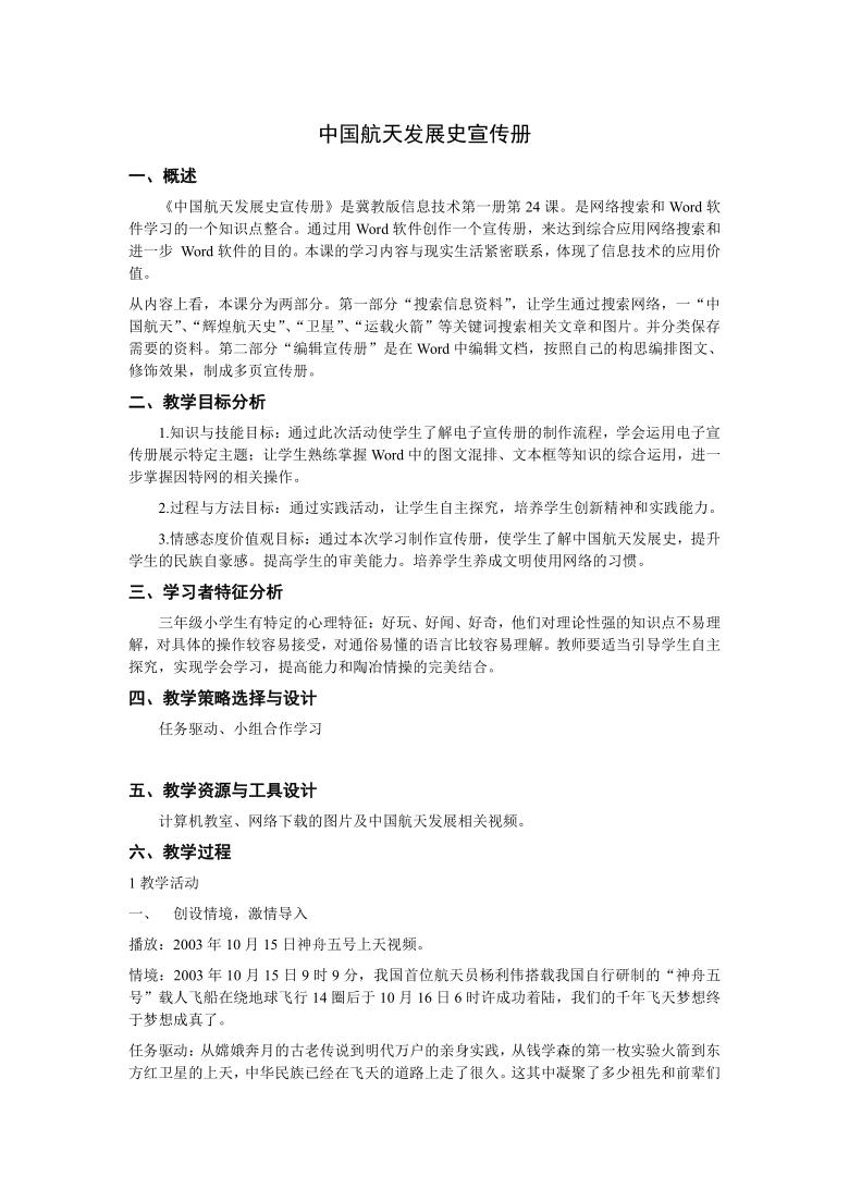 冀教版三年级下册信息技术 24.中国航天发展史宣传册 教案