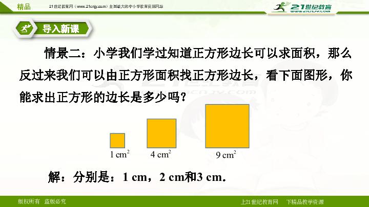 6.1平方根第一课时(课件)