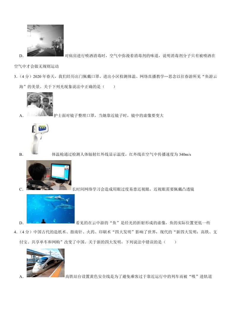 2020年四川省资阳市中考物理试卷(Word+答案)