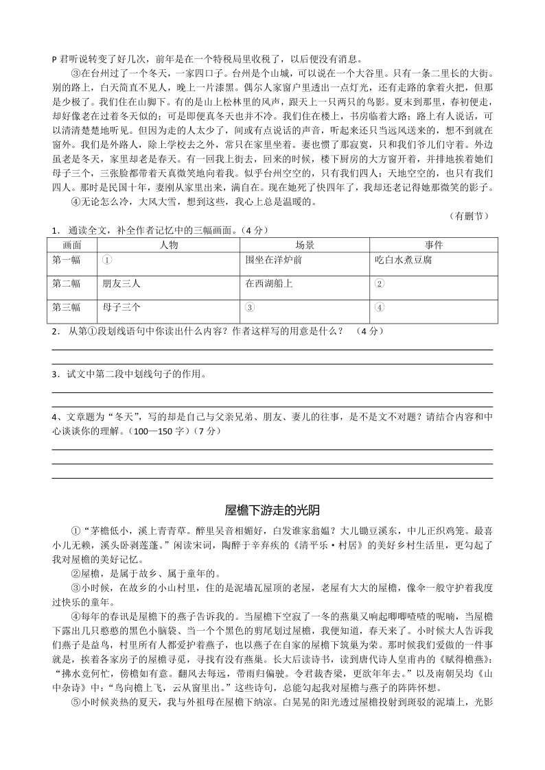 统编版七年级上册语文课外阅读提升第二周(学案)