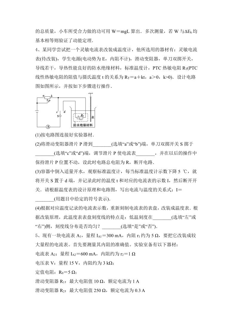 2021届高考物理二轮习:电学实验 word版含答案
