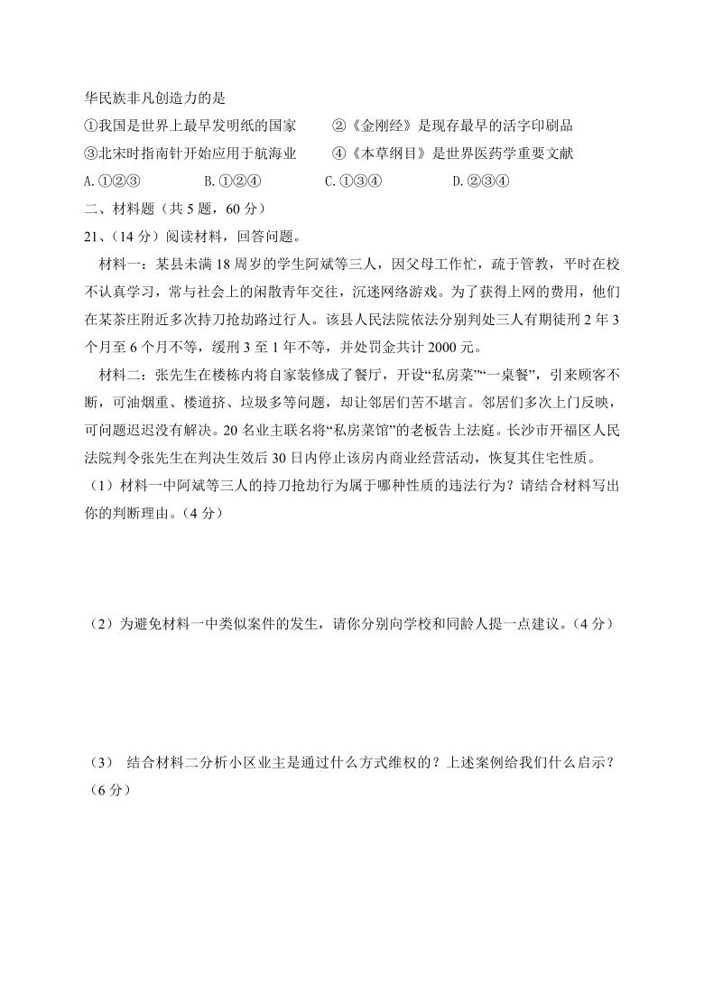 浙江省绍兴市柯桥区联盟校2020-2021学年八年级1月独立作业社会法治试题(Word版,含答案)