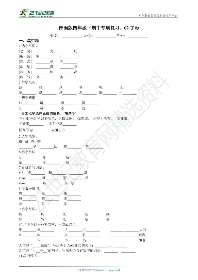 部编版四年级下期中专项复习:02字形 练习(含答案)