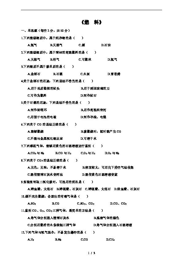 科粤版化学九年级上册第五章-燃料-单元测试(含答案)