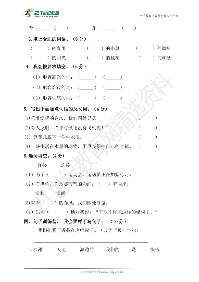 统编版二年级下册语文期中测试题【含答案】