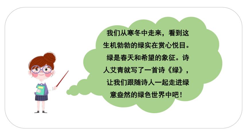 10 绿   课件(2课时 31张ppt)